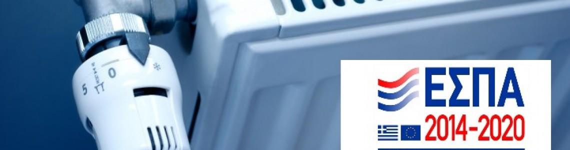 Δράση Επιχορήγησης Εγκατάστασης Θέρμανσης Φ.Α. - ΕΣΠΑ